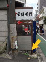 赤坂 鈴降稲荷神社 陸軍境界石1
