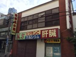 赤坂 レトロな薬局屋