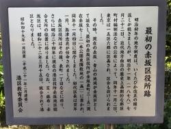 赤坂 高橋是清翁記念公園 赤坂区役所跡