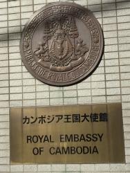 赤坂 カンボジア大使館
