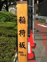 赤坂 稲荷坂