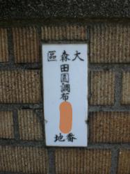 田園調布 大森区の表札 赤坂の記事内での掲載