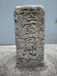 渋谷 陸軍用地の標石 古道の定義