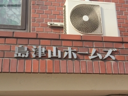 品川区 島津山 マンション2