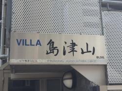 品川区 島津山 マンション1