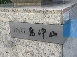 品川区 島津山 マンション3