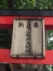 大岡山・洗足池 東工大キャンパス 出穂山稲荷大明神2