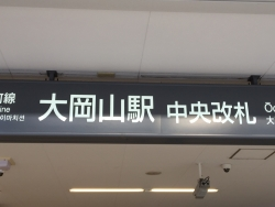 大岡山・洗足池を散策 大岡山駅