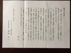 ジーエフシー(GFC)2018年株主優待 手紙