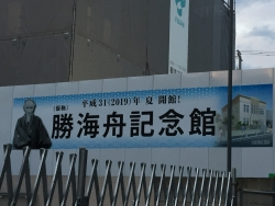 洗足池散策 勝海舟記念館1