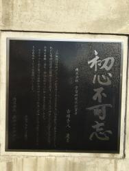 黒柳徹子 トットちゃん 古岡秀人2