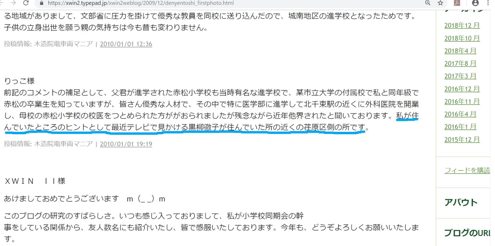 黒柳徹子 トットちゃん 実家の記述のあるブログ2