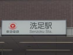 黒柳徹子 トットちゃん 洗足駅