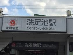 黒柳徹子 トットちゃん 洗足池駅