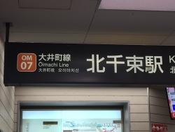 黒柳徹子 トットちゃん 北千束駅