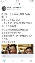 黒柳徹子 トットちゃん 本牧亭 千代大海1