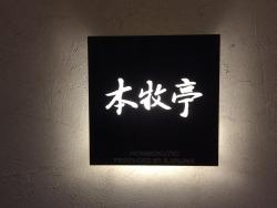 黒柳徹子 トットちゃん 本牧亭2