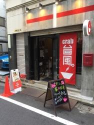 人形町 crab台風 外観1