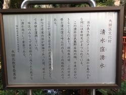 暗渠散歩 洗足流れ 清水窪流れ02 東京の名水57選2