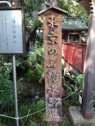 暗渠散歩 洗足流れ 清水窪流れ02 東京の名水57選1