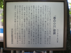 暗渠散歩 洗足流れ 渋谷区 春の小川歌碑
