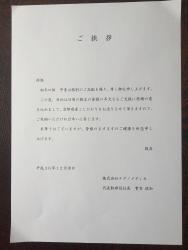 テクノメディカ(6678)2018年株主優待ご挨拶