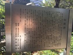 東大散策 向陵碑2