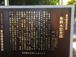 東大散策 朱舜水記念碑 説明板