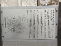 東大 弥生式土器の発見地 説明板
