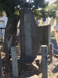 東大 弥生式土器発見ゆかりの地碑