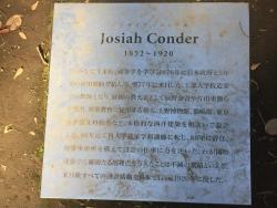 東大 ジョサイア・コンドル像2