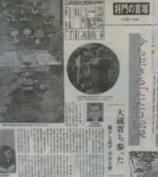 東大 将門の首塚 新聞切り抜き2 拡大