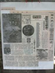 東大 将門の首塚 新聞切り抜き1