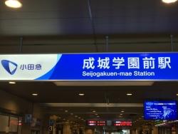 成城学園 駅