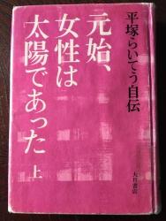 成城学園 平塚らいてう 元始、女性は太陽であった