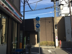 成城学園 平塚雷鳥の自宅があった場所