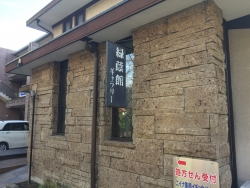 成城学園 柳田國男の自宅2