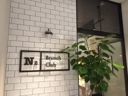 エヌツーブランチクラブ2
