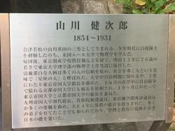 東大 山川健次郎像2