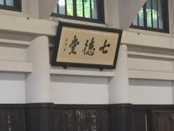 東大 七徳堂 武道場2