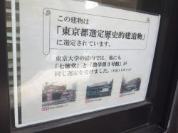 東大 東京都選定歴史的建造物