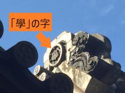 東大 赤門 學の字