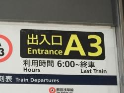 日本橋 茅場町 地下通路 A3出口2