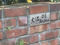 成城学園 大江健三郎の自宅2