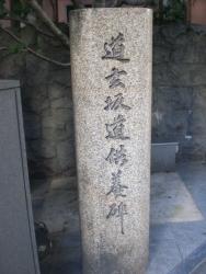 古道 道玄坂 供養碑