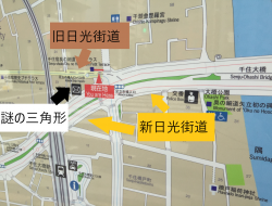 古道 謎の三角形 新日光街道と旧日光街道2