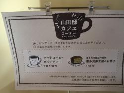 成城学園 旧山田家住宅 コーヒー1