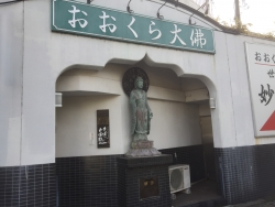 成城学園 おおくら大仏1