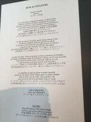 丸ビルレストラン サンス・エ・サブール 6000円メニュー