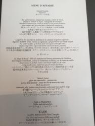 丸ビルレストラン サンス・エ・サブール 3800円メニュー